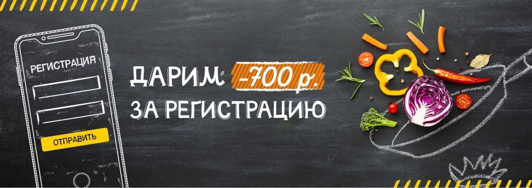 500 р за регистрацию на сайте