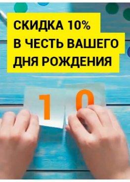 Скидка на ДР 10%
